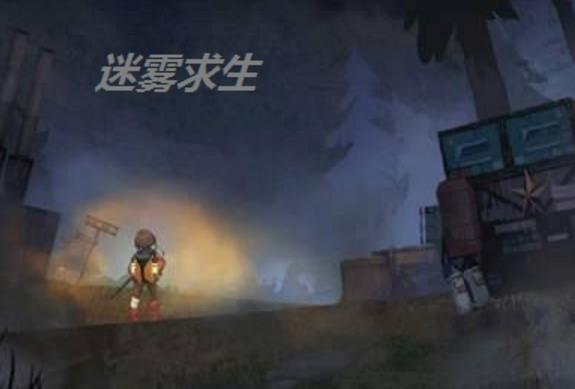 """网易手游《迷雾求生》开测:2.5D版""""绝地求生"""""""