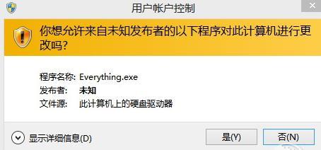 Everything在Win7/Win8用不了的解决方法教程