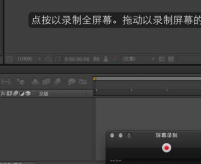 QuickTime录制软件操作视频方法教程