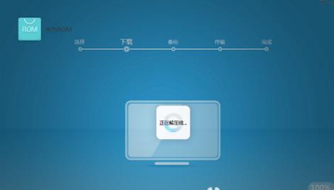 华为手机助手ROM一键刷机教程