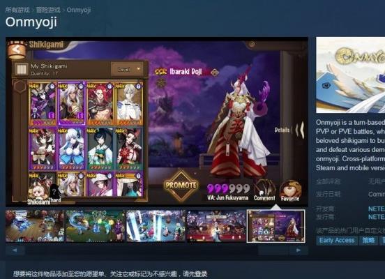 网易《阴阳师》上架Steam:不支持中文 抢先版5美元