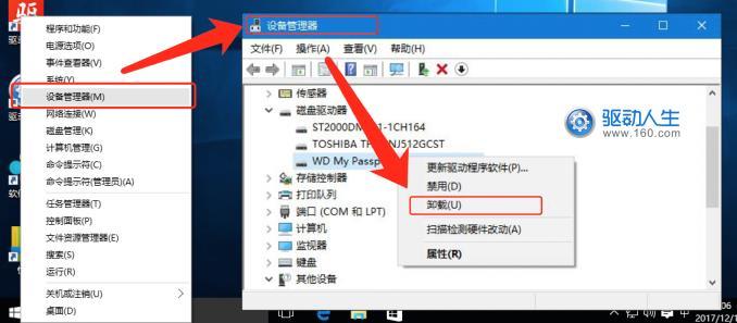 驱动人生解决Win10无法识别USB设备方法教程