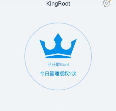 Kingroot获取手机root权限方法教程