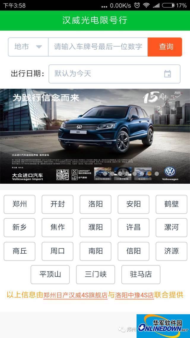 【可以查询限号的APP】河南省出行限号查询软件
