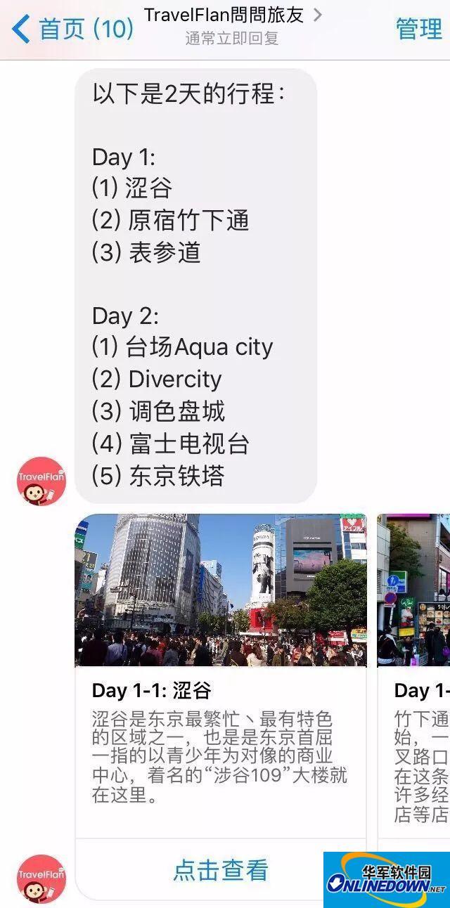 「TravelFlan」:无需下载App,让AI聊天机器人陪你去旅行