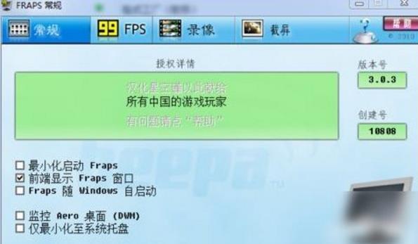 FRAPS录制游戏视频方法教程