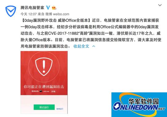腾讯电脑管家提醒?#21621;?#20239;17年高龄0day漏洞野外攻击 威胁Office全版本
