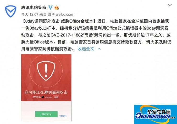 腾讯电脑管家发布安全预警:发现潜伏17年高龄0day漏洞,威胁Office全版本