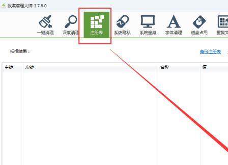 软媒魔方清理注册表方法教程