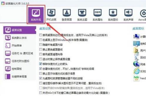 软媒魔方修改系统字体大小方法教程