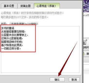 数码大师制作滚动字幕方法教程