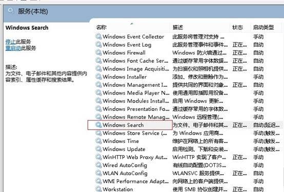 Win8下关闭SSD固态硬盘索引图文教程
