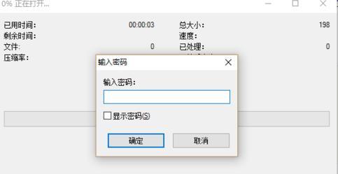 7-zip怎么加密压缩文件?