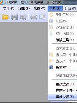 福昕pdf阅读器如何设置阅读历史记录?