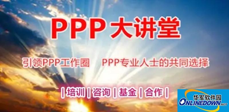 【推荐】PPP融资模式工程项目管理制度与工作程序、方法