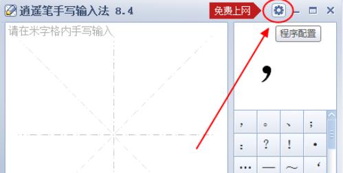 逍遥笔手写输入法如何设置快捷键?