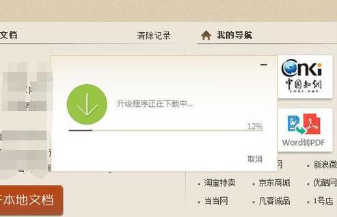 极速pdf阅读器如何更新