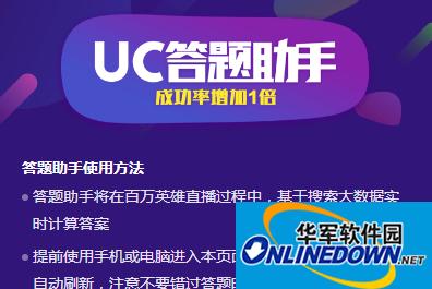 UC搜索冲顶神器在哪里下载用 UC直播答题助手APP软件下载地址