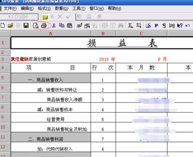 用友财务软件怎么导出财务报表?