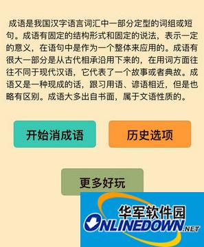 微信成语消消看答案大全 微信成语消消看第31关答案