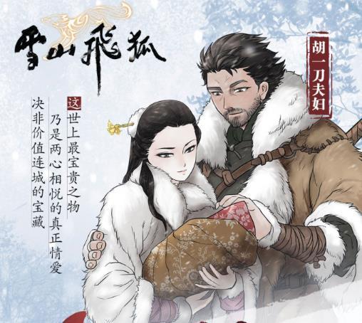 凤凰娱乐联合腾讯动漫推出漫画版《雪山飞狐》