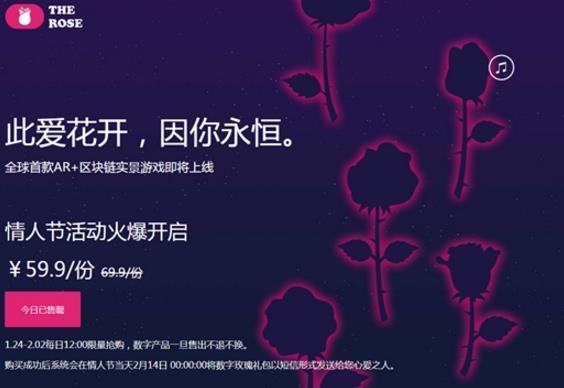 暴风推首款BFC区块链AR实景游戏:永久保存的玫瑰