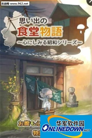 回忆中的?#31243;?#25925;事中文安卓版下载 游戏怎么玩故事背景介绍