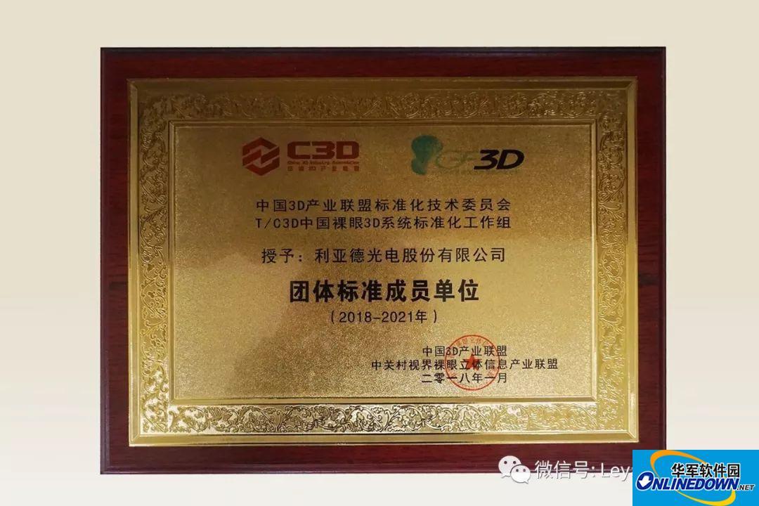 2017中国3D/VR产业年度评选大奖揭晓 利亚德喜获多项殊荣