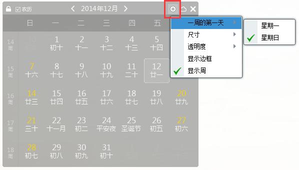 人生日历怎么使用精简日历?