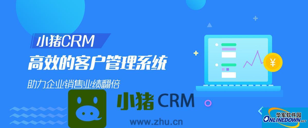 小猪CRM系统:高端的客户管理系统,助力企业销售业绩翻倍!