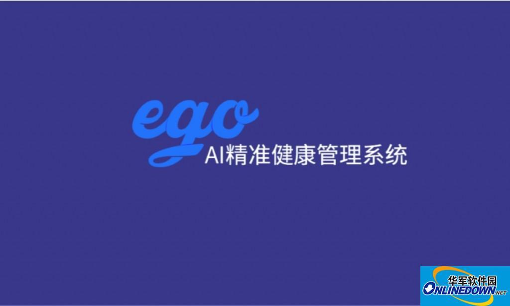 自主研发ego-AI精准健康管理系统,健康有益为用户提供智能健康管理服务