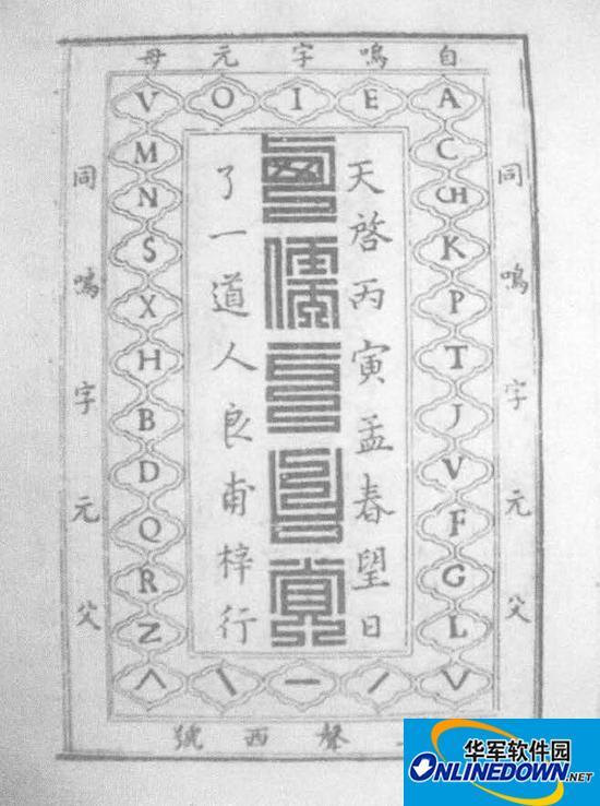 """明朝版\""""汉语拼音\"""":利玛窦用拉丁字母给汉字注音"""