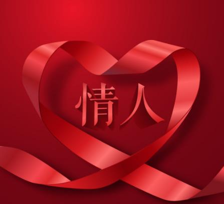 研究表明:2月14日情人节结婚更有可能会离婚