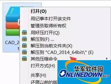【软件资源】AutoCAD 2014软件安装教程——附下载地址