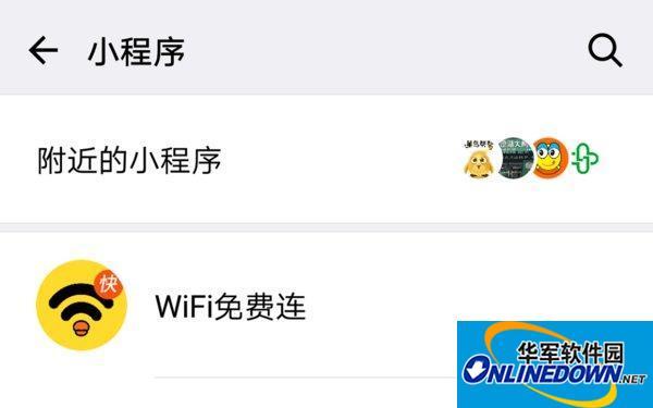 """平安讯科推过年神器""""WiFi免费连"""" 一键轻松上网"""