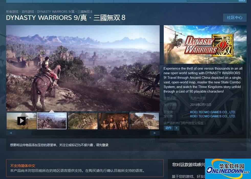 《真三国无双8》中文破解版下载 免费中文版下载地址分享