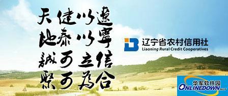信雅达中标辽宁省农村信用社资产负债管理系统