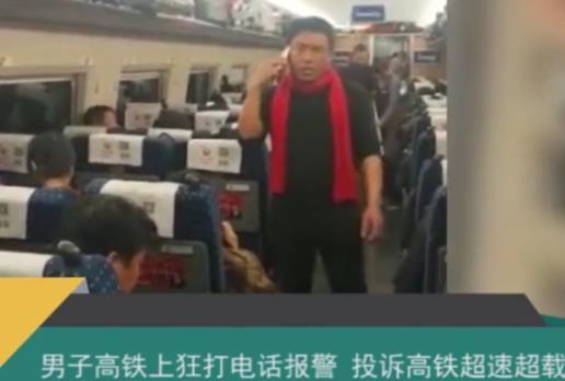 男子高铁上狂打110报警投诉:超载超速 威胁生命安全