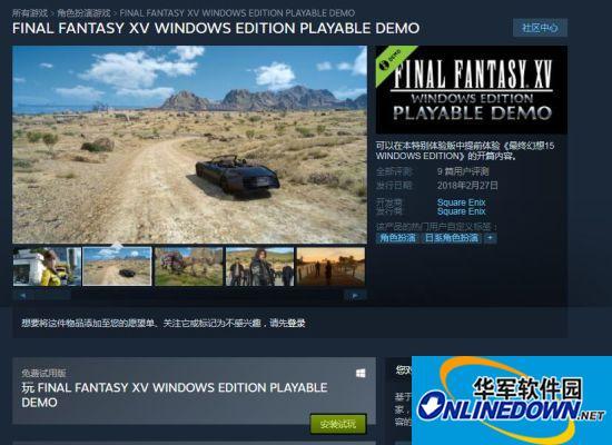 《最终幻想15》PC试玩版开放下载 免费体验游戏开篇