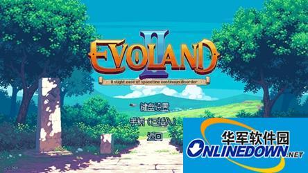 《进化之地2》中文破解版下载 完美破解版免费分享