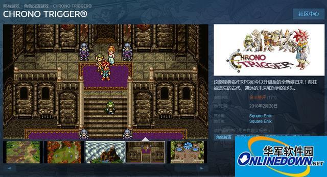 历史上排名第一的RPG游戏时空之轮登陆Steam,却遭到过半差评?