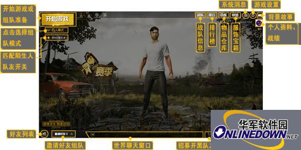 《绝地求生刺激战场》PC版模拟器官网下载 官方适配电脑版使用方法