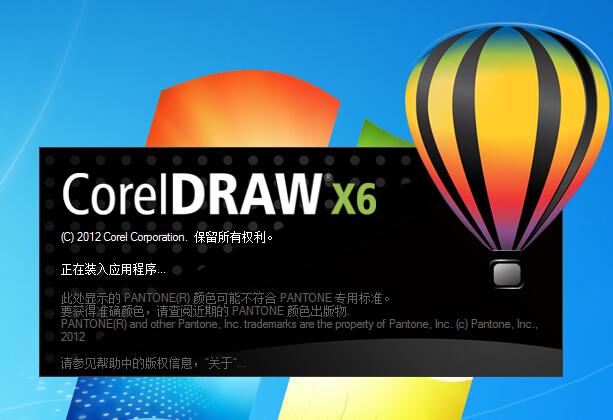 coreldraw x6安装教程图文介绍