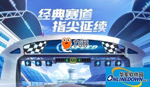 《qq飞车手游》赛车美化包盒子软件下载