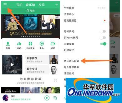 QQ音乐微云音乐网盘,让听歌更便捷
