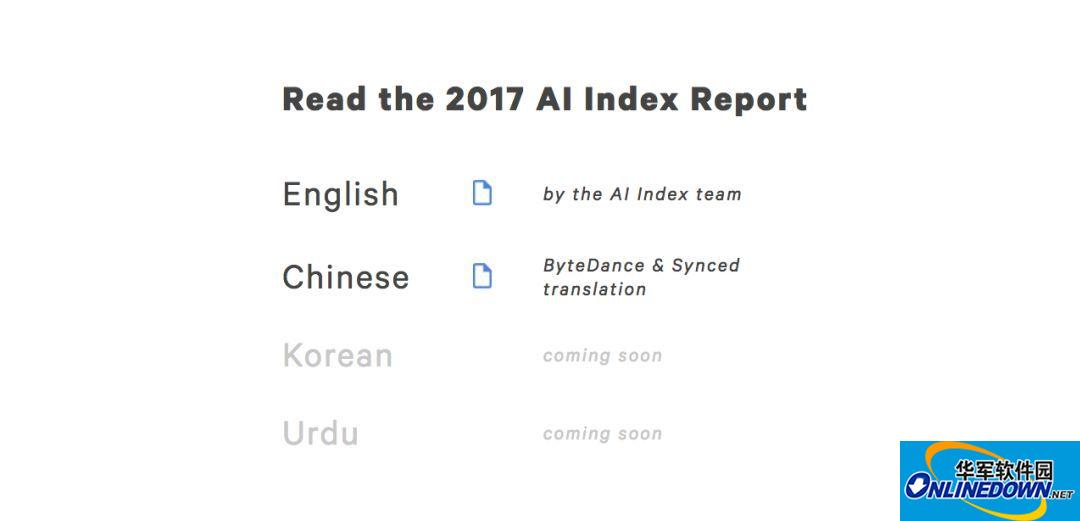 重磅 | 今日头条&机器之心联?#25103;?#24067;:斯坦福AI指数2017年度报告官方中文版