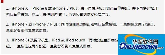苹果更新官网页面,教大家在忘记iPhone手机密码时的解锁方案