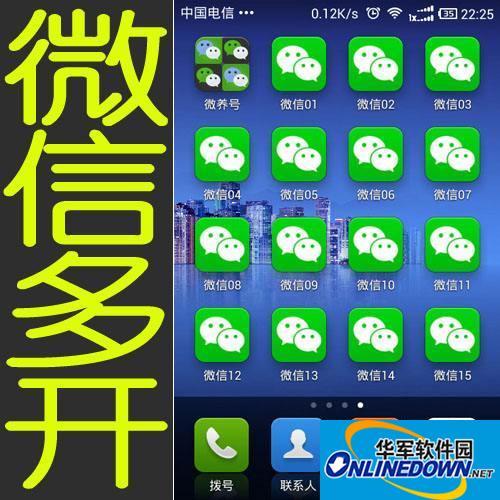 苹果、安卓微信多开神器来了!你想要吗?还有各种加粉、短信轰炸等软件!