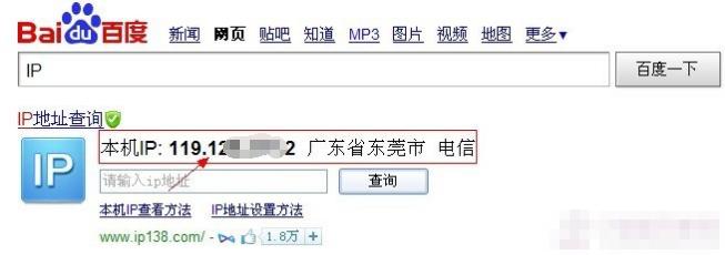 如何查找网络IP地址?