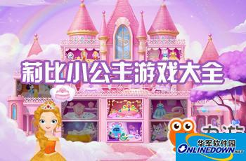 《莉比小公主》游戏大全下载地址 莉比小公主手游排行榜